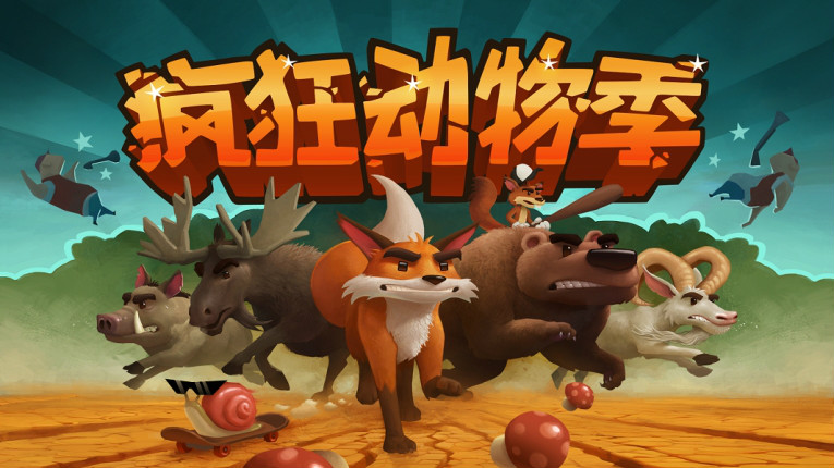Slated for release later this month, the game has been renamed Crazy Animal Season for Chinese players.