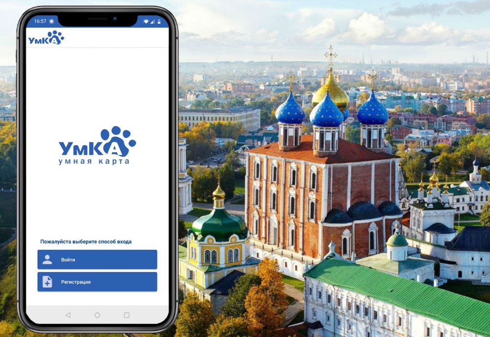 A mobile phone displaying an application over an image of the city of Ryazan